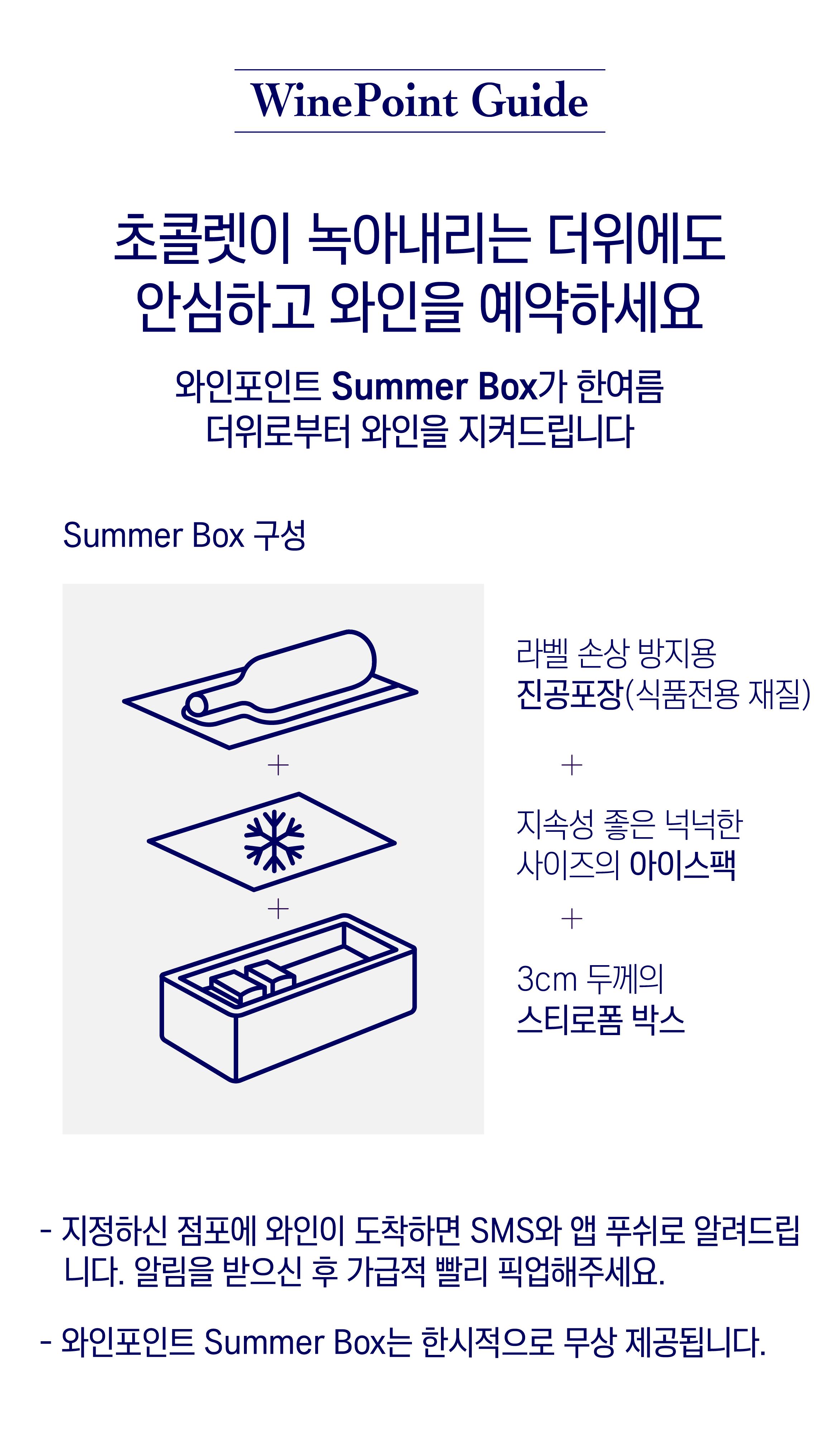 WP summer box info